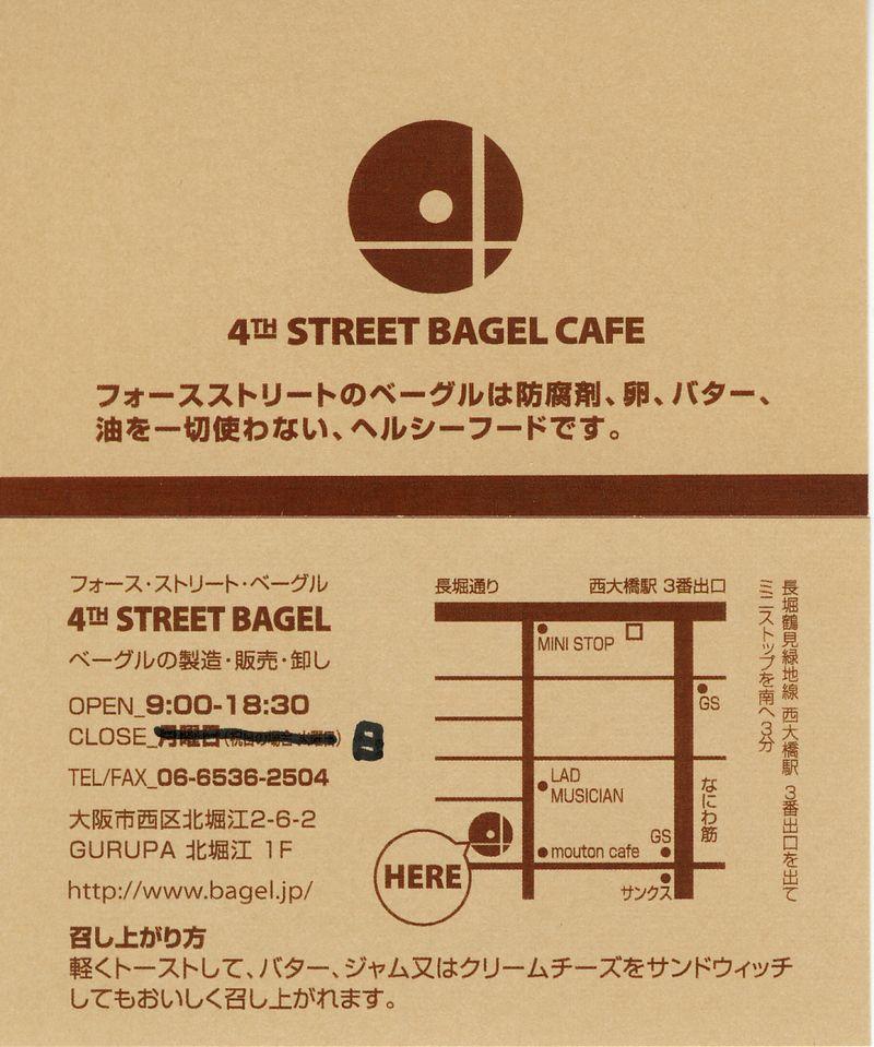 4thSTREET-BAGLE-CAFEE