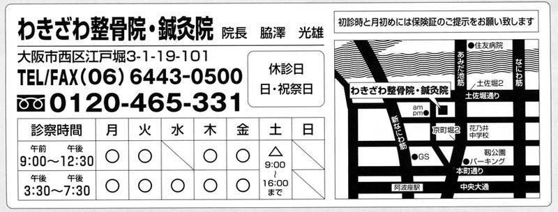 Wakizawatime20110824