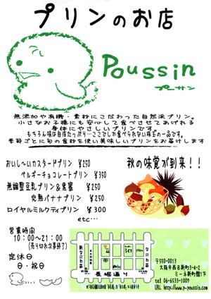 Poussin_3