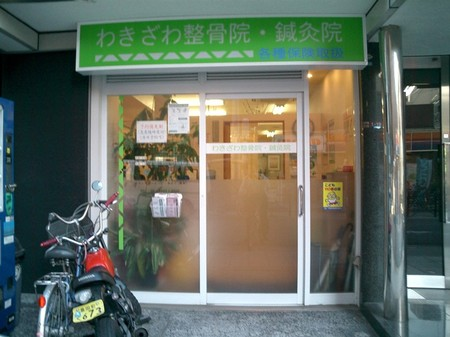 20071010wakizawa01ds